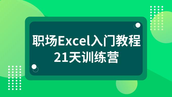 芒种学院训练营:职场Excel零基础入门